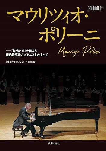 マウリツィオ・ポリーニ: 「知・情・意」を備えた現代最高峰のピアニストのすべて (ONTOMO MOOK)