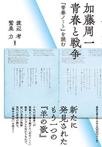 加藤周一 青春と戦争『青春ノート』を読むの詳細を見る