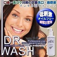 口臭対策 デンタル露ウォッシュ(洗口液) 天然植物由来 油分不使用 ds-440857