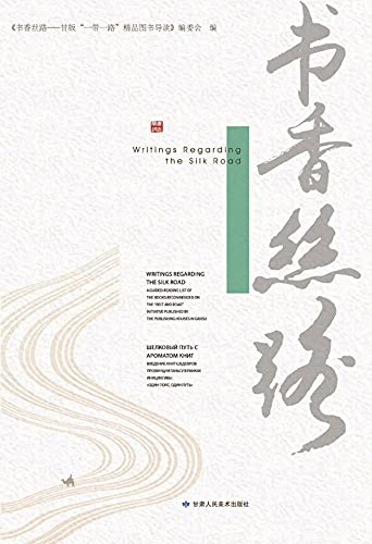 """书香丝路——甘版""""一带一路""""精品图书导读 (English Edition)"""