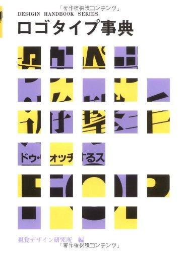 ロゴタイプ事典 (デザインハンドブックシリーズ)