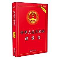 正版现货 2018年8月新版 中华人民共和国建筑法47实用版 实用附录 详致解读 精选法规 附赠电子版 中国法制出版社9787509396636
