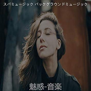 魅惑-音楽