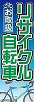 のぼり旗スタジオ のぼり旗 リサイクル自転車003 通常サイズ H1800mm×W600mm