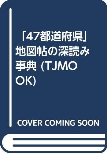 「47都道府県」地図帖の深読み事典 (TJMOOK)