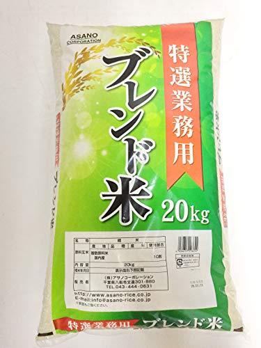 アサノコーポレーション 業務用特選 ブレンド米 20kg 国内産
