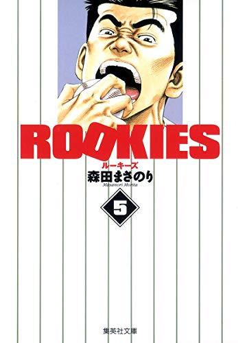 ROOKIES 5 (集英社文庫―コミック版)の詳細を見る