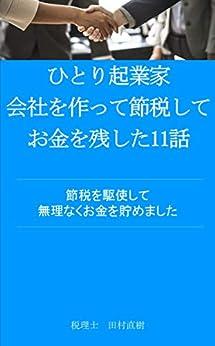 [税理士 田村直樹]のひとり起業家会社を作って節税してお金を残した11話