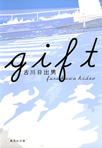 gift (集英社文庫)
