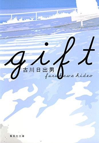 gift (集英社文庫)の詳細を見る