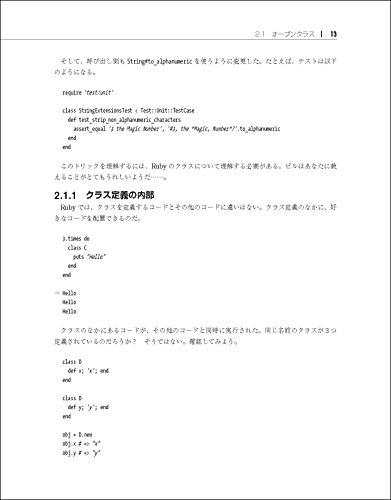 『メタプログラミングRuby 第2版』の28枚目の画像