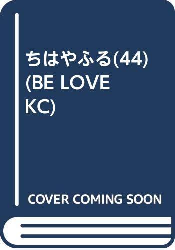 ちはやふる(44) (BE LOVE KC)