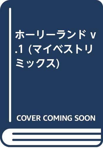 ホーリーランド v.1 (マイベストリミックス)