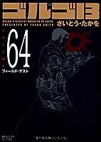 ゴルゴ13 (Volume64) フィールド・テスト (SPコミックスコンパクト)