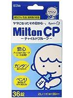 Milton CP チャイルドプルーフ 36錠 ×10個セット
