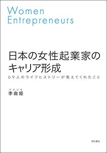 日本の女性起業家のキャリア形成――69人のライフヒストリーが教えてくれたことの詳細を見る