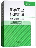 化学工业标准汇编 橡胶原材料(二 第3版)
