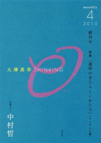 大澤真幸THINKING「O」創刊号の詳細を見る