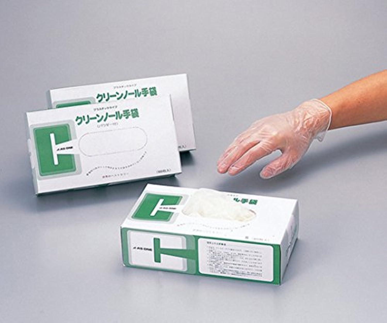 ブラシリフレッシュプラスチックアズワン6-903-13クリーンノール手袋PVCパウダー付S10箱(1000枚入)