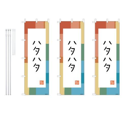 デザインのぼりショップ のぼり旗 3本セット ハタハタ 専用ポール付 レギュラーサイズ(600×1800) 標準左チチテープ BAK309
