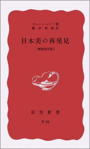 日本美の再発見 増補改訳版 (岩波新書) - ブルーノ・タウト, 篠田 英雄