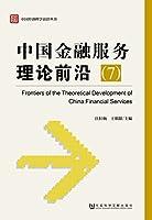 中国金融服务理论前沿(7)