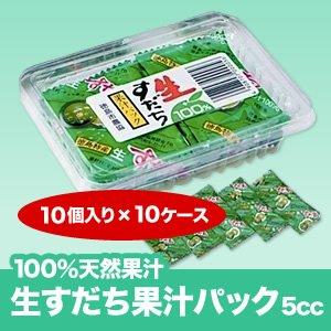 JA徳島 徳島県特産すだち天然果汁100% 生すだち果汁パック5cc(10個入り×10ケース)