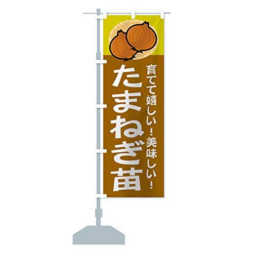 タマネギ苗 のぼり旗 サイズ選べます(ジャンボ90x270cm 左チチ)