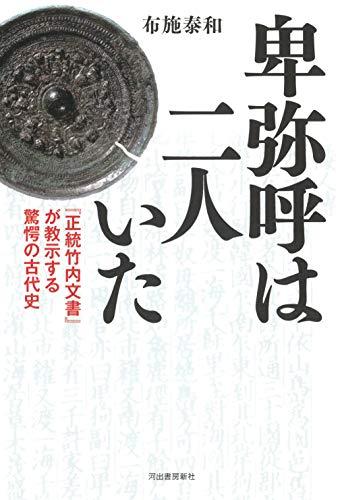 卑弥呼は二人いた: 『正統竹内文書』が教示する驚愕の古代史