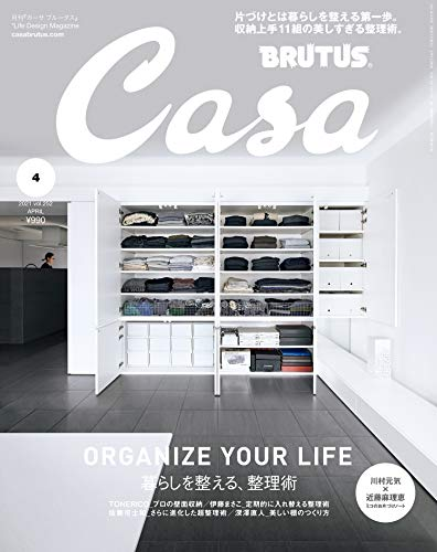 Casa BRUTUS(カーサ ブルータス) 2021年 4月号 [ORGANIZE YOUR LIFE 暮らしを整える、整理術] [雑誌]