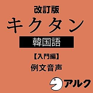 『改訂版 キクタン韓国語【入門編】例文音声 (アルク/オーディオブック版)』のカバーアート