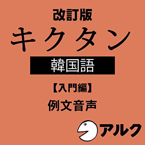 改訂版 キクタン韓国語【入門編】例文音声 (アルク/オーディオブック版) | アルク