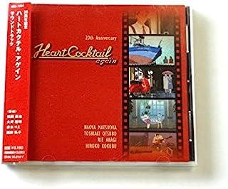 ハートカクテルアゲイン/サウンドトラック 20周年記念