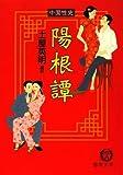 陽根譚―中国性史 (徳間文庫)