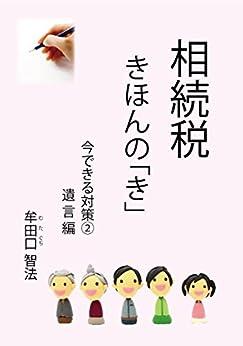 [牟田口 智法]の相続税 きほんの「き」 ~今できる対策2 遺言編