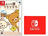おうちでリラックマ リラックマがおうちにやってきた -Switch (【Amazon.co.jp限定】Nintendo Switch ロゴデザイン マイクロファイバークロス 同梱)