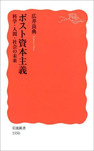 [広井 良典]のポスト資本主義 科学・人間・社会の未来 (岩波新書)