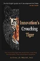 Innovation's Crouching Tiger (Second Edition): 新創臥虎(第二版國際英文版)