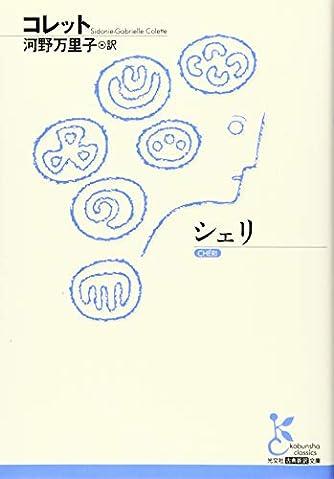 シェリ (光文社古典新訳文庫)