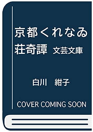 京都くれなゐ荘奇譚 呪われよと恋は言う (PHP文芸文庫)
