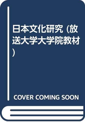 日本文化研究 (放送大学大学院教材)の詳細を見る