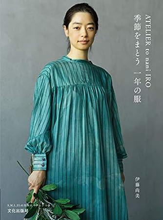 ATELIER to nani IRO 季節をまとう 一年の服