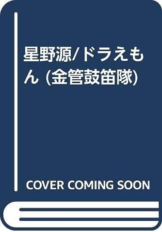星野源/ドラえもん (金管鼓笛隊)