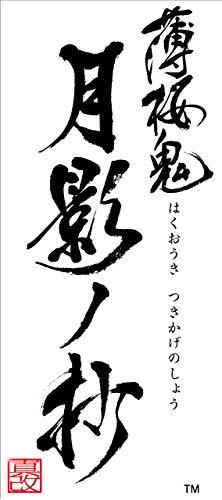 薄桜鬼 真改 月影ノ抄 - Switch