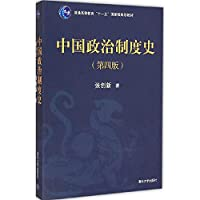 The fourth edition of the History of Chinese Political System(Chinese Edition)