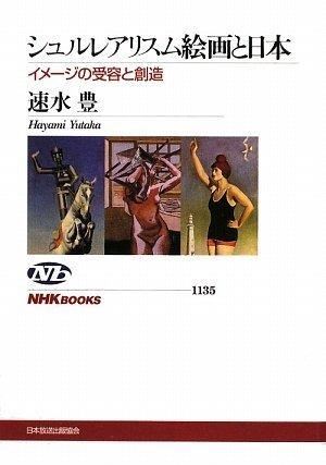 シュルレアリスム絵画と日本 イメージの受容と創造 (NHKブックス)