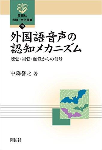 外国語音声の認知メカニズム―聴覚・視覚・触覚からの信号― (開拓社 言語・文化選書)