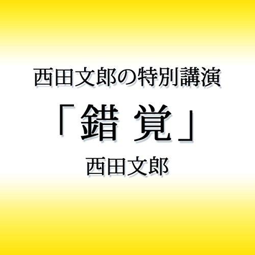 『西田文郎の特別講演「錯覚」』のカバーアート