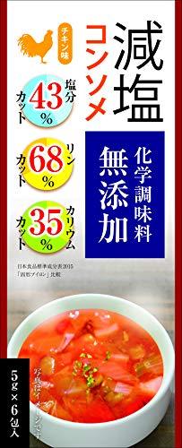 塩分 43%カット 減塩 コンソメ (塩分 リン カリウム も配慮) 化学調味料 無添加 5g × 6包入り