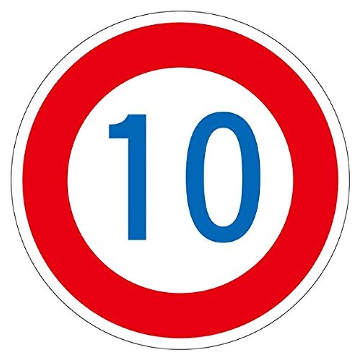 満了撤回する看板路面道路標識 10 路面-323-10 【単品】